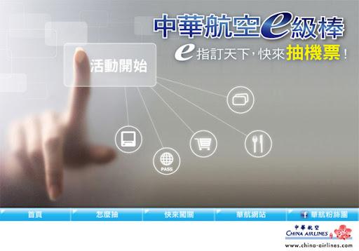 中華航空e級棒