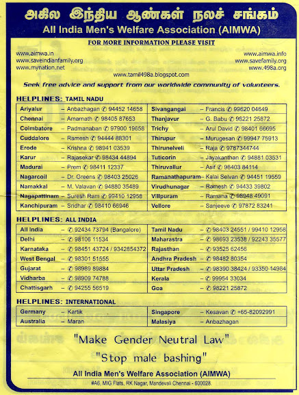 All India Men's Welfare Association Helpline