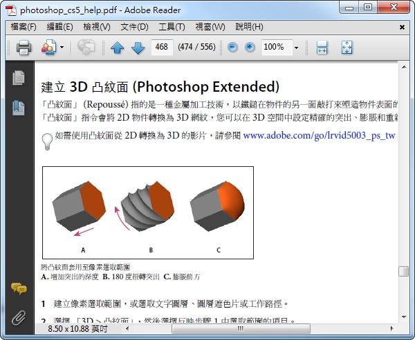 Photoshop_cs5