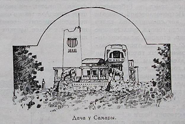 Дом со слонами в Самаре