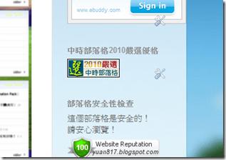 2010-08-23_161443中時嚴選貼紙