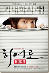 402px-Hero%28MBC%29_OfficialPoster