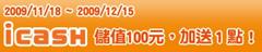 2009-12-02 13 49 58