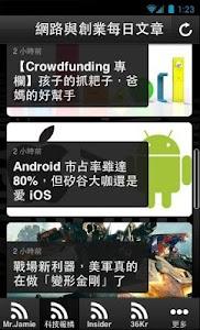 網路與創業每日必讀 screenshot 1
