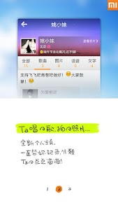 米吧 screenshot 1