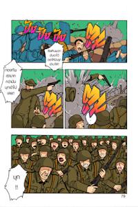 สงครามโลกการ์ตูน ตอนที่4 screenshot 2