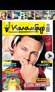 "Журнал ""Каламбур"" №3 / 2014 screenshot 0"