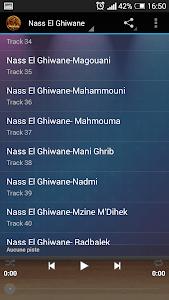 ٍأغاني ناس الغيوان screenshot 0