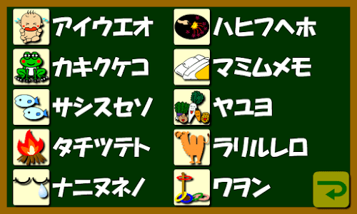 Japanese_katakana screenshot 13