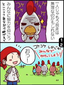 どうぶつランド「カケコッコー」 screenshot 10