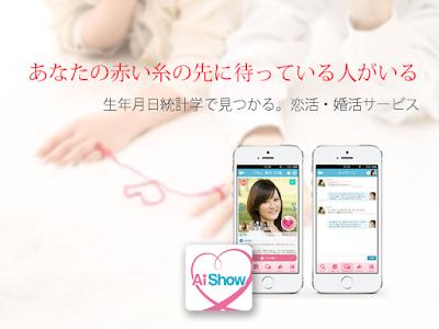 生年月日から運命の出会いが見つかる恋活・婚活 -Aishow screenshot 0