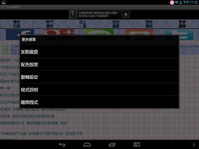 PTT Web BBS 閱讀器 screenshot 14