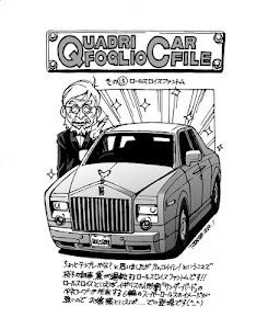 クアドリフォリオ・ドゥーエ Vol.7 (日本語のみ) screenshot 17