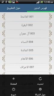 القرآن الكريم - ماهر المعيقلي screenshot 03