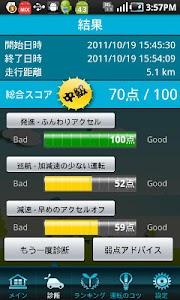 E1グランプリ エコ運転診断 screenshot 3