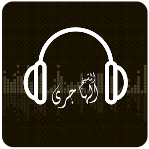 download إذاعة الشيخ محمد الهاجري apk