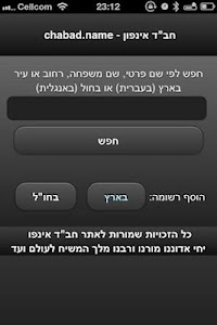 Chabad.Name screenshot 1