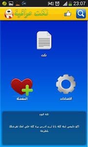 نكت عراقية screenshot 9