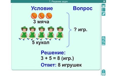 Математика 1 класс ФГОС screenshot 2