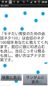 モテたい男女の会話ネタ100 PRO  screenshot 0