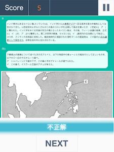 センター試験過去問 世界史B screenshot 4