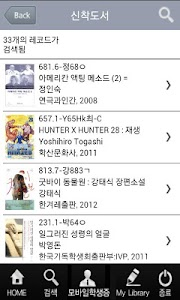 동아방송예술대학교 학술정보원 screenshot 3