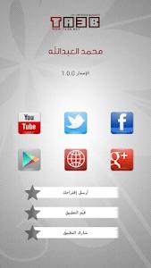 شيلات و أناشيد محمد العبدالله screenshot 3