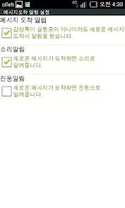 감성톡  (미팅소개팅채팅커플맞선애인만남친구만들기번개) screenshot 5