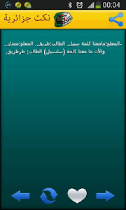 نكت جزائرية screenshot 4