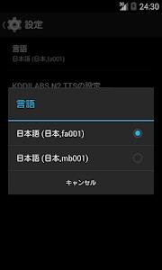 N2 TTS screenshot 1