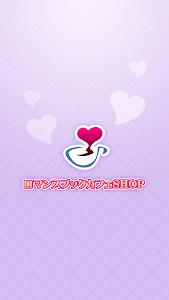 ロマンスブックカフェSHOP screenshot 4