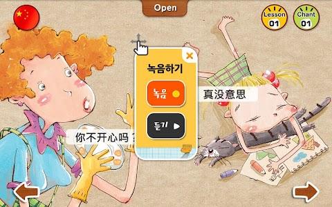 수퍼맘 박현영의 말문이 빵 터지는 세 마디 중국어 2권 screenshot 2
