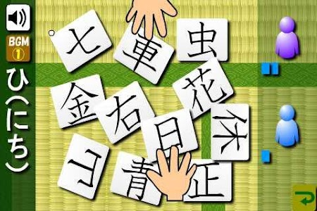 Japanese-kanji screenshot 7