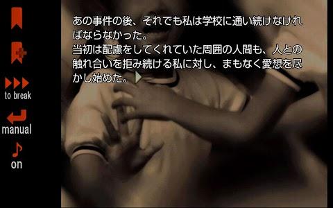 暁のメイデン screenshot 9