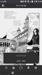 신일숙 환상전집 screenshot 5
