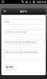 입대장정 길라잡이 screenshot 3