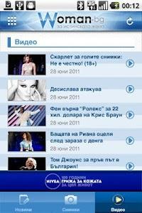 Woman.bg screenshot 3