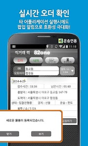 82one 직거래 퀵서비스(운송인용) screenshot 1