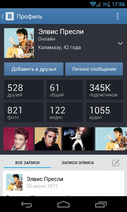 Приложения на Google Play ВКонтакте