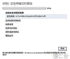 Windows Live OneCare2