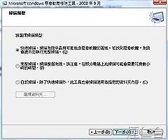 惡意軟體移除工具-1