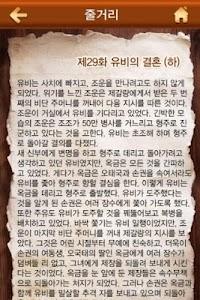 삼국지 8 (EBS 교육방송 방영) screenshot 2