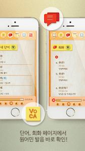 이선생 중국어 회화1 - Lite screenshot 1