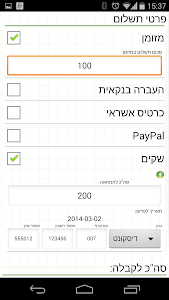 iCount screenshot 4