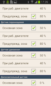 MAGNUM GSM car alarm system screenshot 3