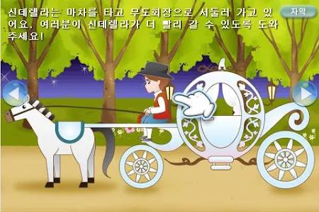 루미키즈 유아동화 : 신데렐라(무료) screenshot 12