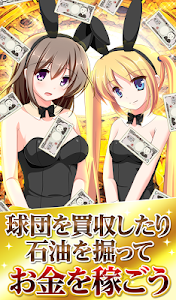 札束で殴る!新感覚グルグル乙女大戦 screenshot 1