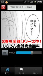 [無料漫画]嘘のような本当にあった実体験マンガ vol.2 screenshot 3