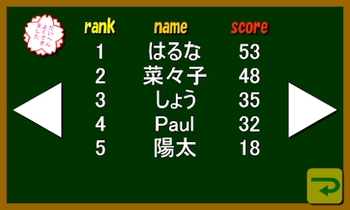 Japanese_katakana screenshot 14