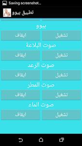 تطبيق بيوو اصوات مضحكة للاطفال screenshot 1